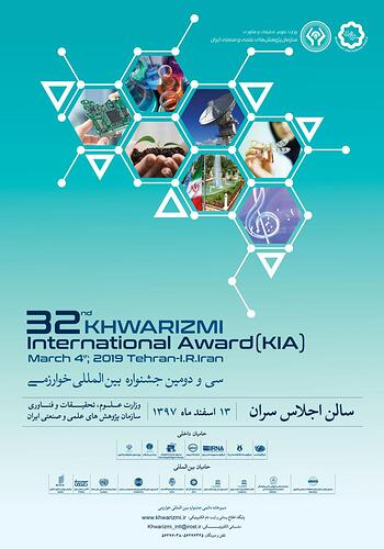 Poster-Final-KHWARIZMI2